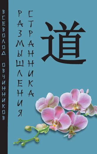 Всеволод Овчинников, Размышления странника (сборник)