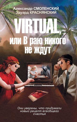 Александр Смоленский, Эдуард Краснянский, Virtual, или В раю никого не ждут