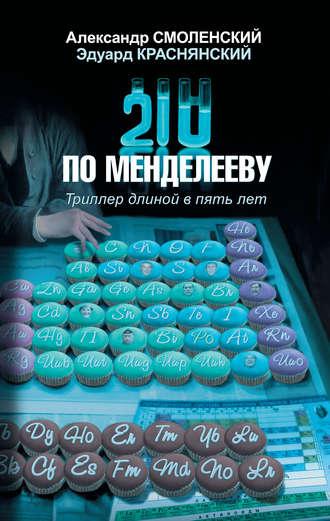 Александр Смоленский, Эдуард Краснянский, 210 по Менделееву