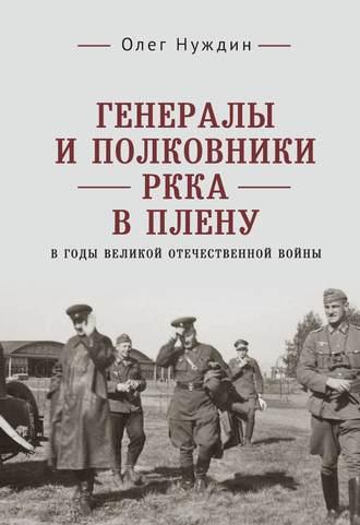 Олег Нуждин, Генералы и полковники РККА в плену в годы Великой Отечественной войны