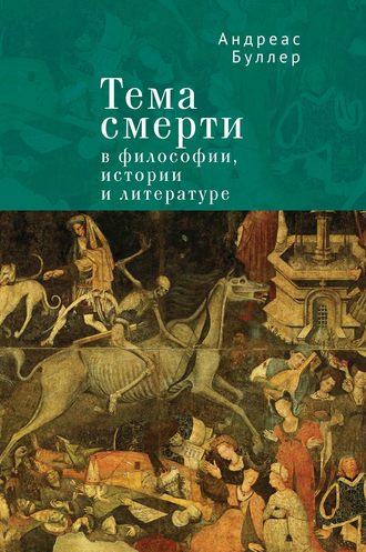 Андреас Буллер, Тема смерти в философии, истории и литературе
