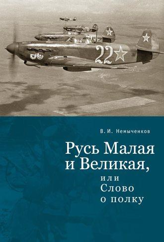 Владимир Немыченков, Русь Малая и Великая, или Слово о полку