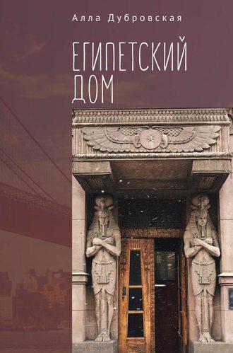 Алла Дубровская, Египетский дом