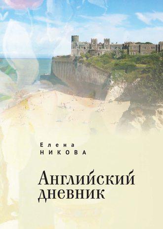 Елена Никова, Английский дневник