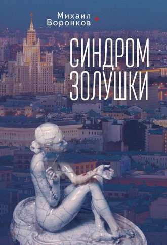 Михаил Воронков, Синдром Золушки