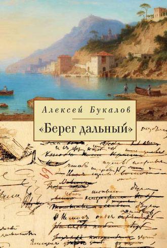 Алексей Букалов, «Берег дальный». Из зарубежной Пушкинианы