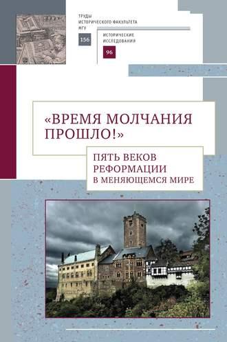 Сборник статей, «Время молчания прошло!» Пять веков Реформации в меняющемся мире