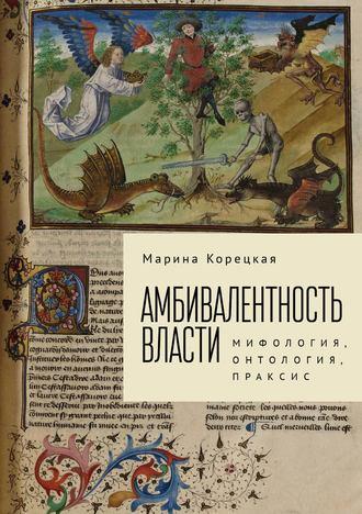 Марина Корецкая, Амбивалентность власти. Мифология, онтология, праксис
