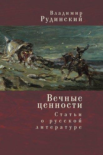 Владимир Рудинский, Вечные ценности. Статьи о русской литературе