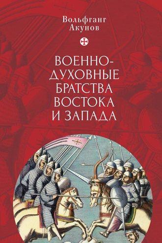 Вольфганг Акунов, Военно-духовные братства Востока и Запада