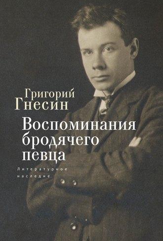 Григорий Гнесин, Воспоминания бродячего певца. Литературное наследие