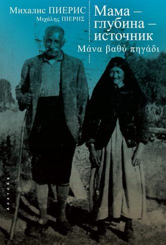 Михалис Пиерис, Мама – глубина – источник