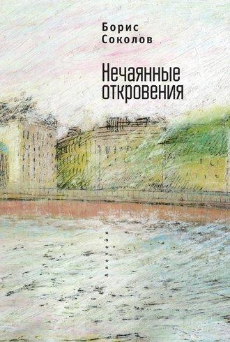 Борис Соколов, Нечаянные откровения