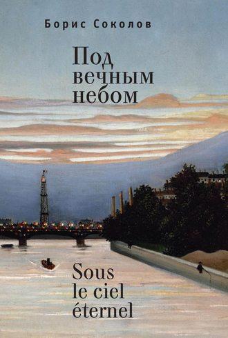Борис Соколов, Под вечным небом / Sous le ciel éternel