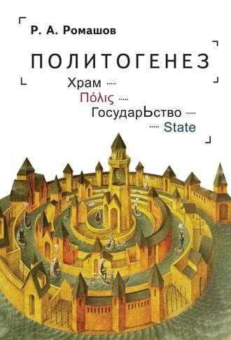 Роман Ромашов, Политогенез. Храм – Πόλις – ГосударЬство – State