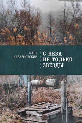 Марк Казарновский, С неба не только звезды