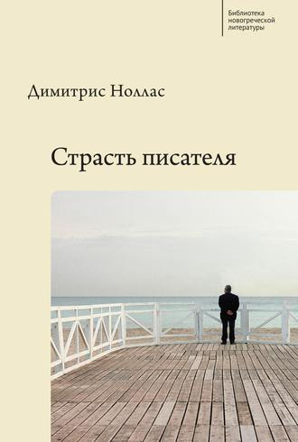 Димитрис Ноллас, Страсть писателя. Повесть и рассказы разных лет