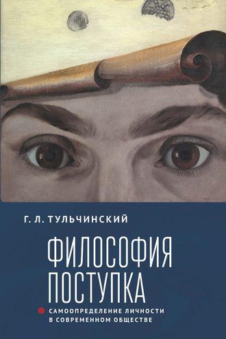 Григорий Тульчинский, Философия поступка. Самоопределение личности в современном обществе