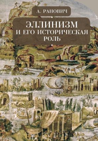 Абрам Ранович, Эллинизм и его историческая роль