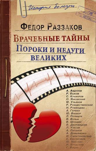 Федор Раззаков, Врачебные тайны. Пороки и недуги великих