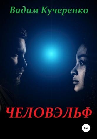 Вадим Кучеренко, Человэльф