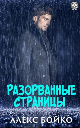 Алекс Бойко, Разорванные страницы