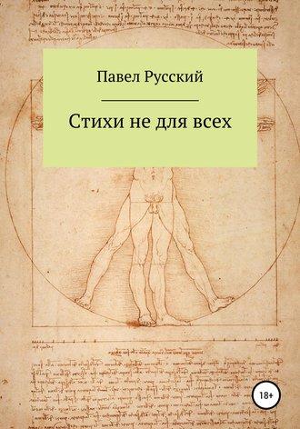 Павел Русский, Стихи не для всех