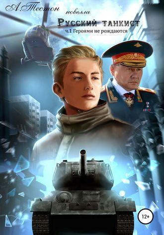 Алексей Тестон, Русский танкист. Часть 1. Героями не рождаются