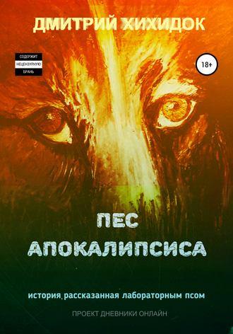 Дмитрий Хихидок, Пес Апокалипсиса