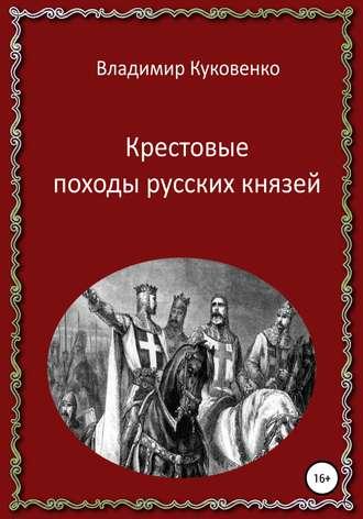 Владимир Куковенко, Крестовые походы русских князей