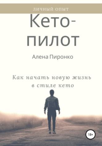 Алена Пиронко, Кето-пилот: трехнедельный марафон для тех, кто хочет есть и не толстеть