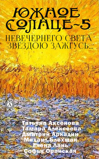 Елена Ананьева, Южное солнце-5. Невечернего света звездою зажгусь…