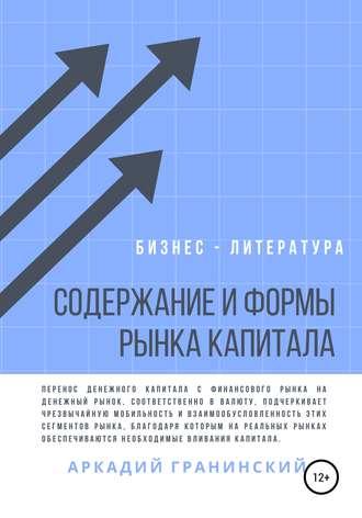 Аркадий Гранинский, Содержание и формы рынка капитала