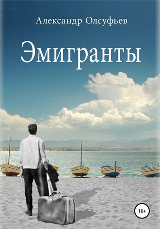 Александр Олсуфьев, Эмигранты