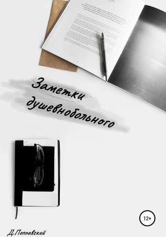 Денис Поплавский, Заметки душевнобольного