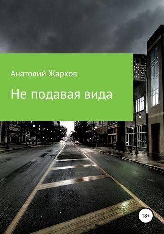Анатолий Жарков, Не подавая вида
