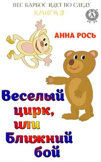 Анна Рось, Веселый цирк, или Ближний бой