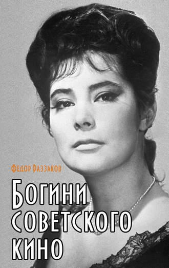 Федор Раззаков, Богини советского кино