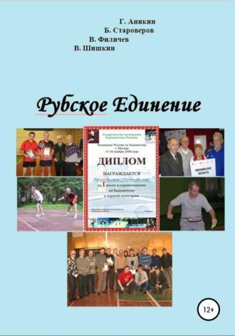 Валерий Шишкин, Герасим Аникин, Рубское Единение