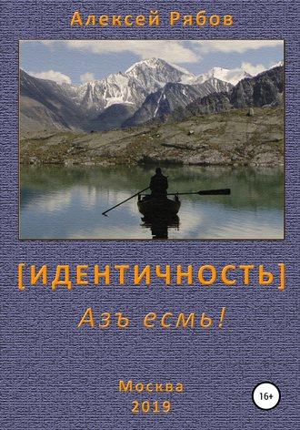 Алексей Рябов, Идентичность