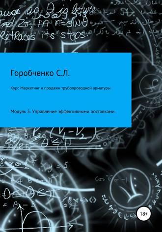 Станислав Горобченко, Курс «Маркетинг и продажи трубопроводной арматуры». Модуль 5. Управление эффективным поставками