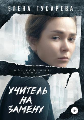 Елена Гусарева, Учитель на замену