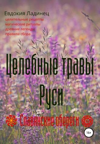 Евдокия Ладинец, Целебные травы Руси