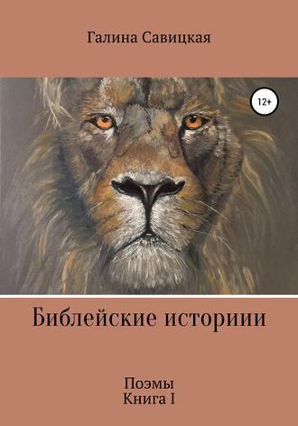 Галина Савицкая, Библейские истории