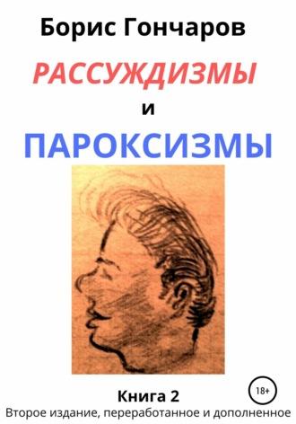 Борис ГОНЧАРОВ, Рассуждизмы и пароксизмы. Книга 2