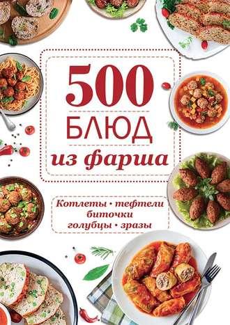 Ольга Шелест, 500 блюд из фарша. Котлеты, тефтели, биточки, голубцы, зразы