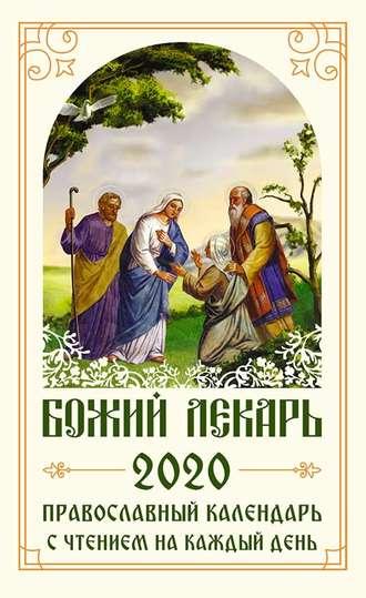 Коллектив авторов, Божий лекарь. Православный календарь на 2020 год с чтением на каждый день