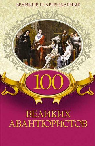 Коллектив авторов, 100 великих авантюристов