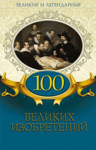 Коллектив авторов, 100 великих изобретений
