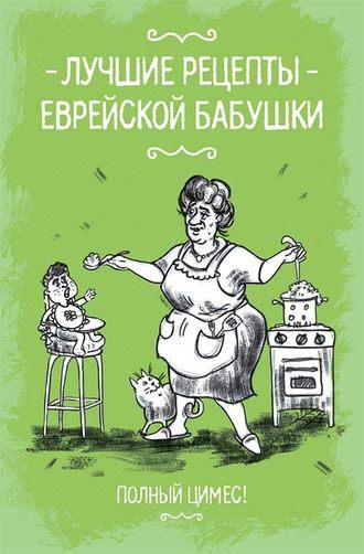 Тася Шмуклис, Лучшие рецепты еврейской бабушки
